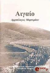aigaio arxipelagos martyrion photo