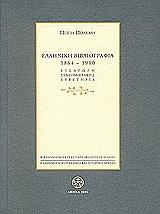 elliniki bibliografia 1864 19004 tomoi photo