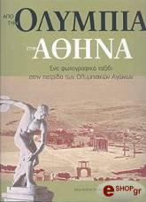 apo tin olympia stin athina photo