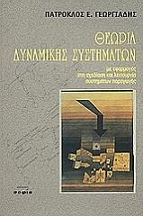 theoria dynamikis systimaton photo