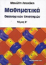 mathimatika oikonomikon epistimon tomos b photo