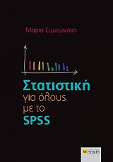statistiki gia oloys me to spss photo