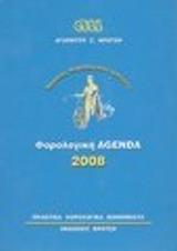 ΦΟΡΟΛΟΓΙΚΗ ΑΤΖΕΝΤΑ 2008