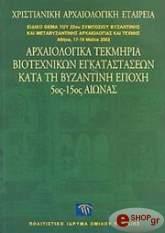 arxaiologika tekmiria biotexnikon egkatastaseon kata ti byzantini epoxi 5os 15os aionas photo