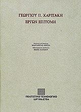 georgioy pxaritaki ergon epitomi photo