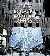 efimeri kai aionia athina photo