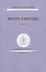 metra eythynis photo