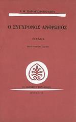 o sygxronos anthropos photo