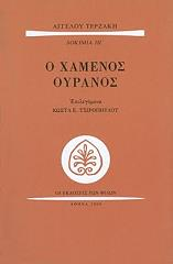 o xamenos oyranos photo