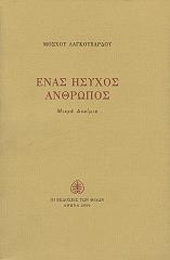 enas isyxos anthropos photo