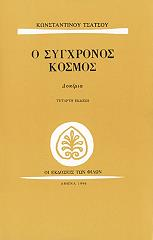 o sygxronos kosmos photo