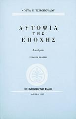 aytopsia tis epoxis photo