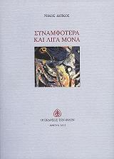 synamfotera kai liga mona photo
