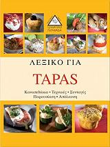 lexiko gia tapas photo