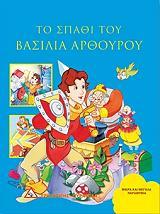 mikra kai megala paramythia to spathi toy basilia arthoyroy photo