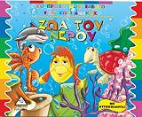 to proto moy biblio zografikis zoa toy neroy photo