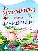 mythoi toy aisopoy to myrmigki kai to peristeri photo