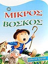 mythoi toy aisopoy o mikros boskos photo