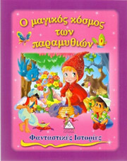 fantastikes istories o magikos kosmos ton paramythion photo