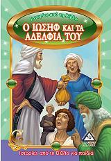istories apo ti biblo gia paidia o iosif kai ta adelfia toy photo