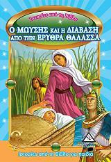 istories apo ti biblo gia paidia o moysis kai i diabasi apo tin eryrtha thalassa photo