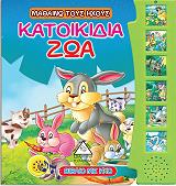 mathaino toys ixoys katoikidia zoa photo