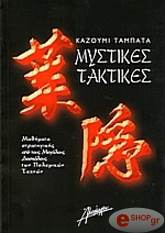 mystikes taktikes photo