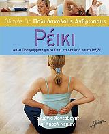 odigos gia polyasxoloys anthropoys reiki photo
