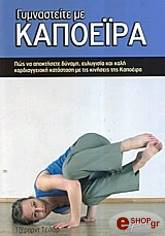 gymnasteite me kapoeira photo