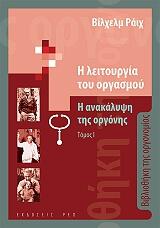 Η ΛΕΙΤΟΥΡΓΙΑ ΤΟΥ ΟΡΓΑΣΜΟΥ βιβλία   ψυχολογία
