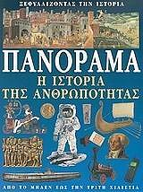 panorama i istoria tis anthropotitas photo