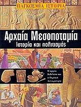 arxaia mesopotamia istoria kai politismos photo