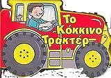 to kokkino trakter photo