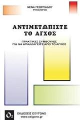 antimetopiste to agxos photo