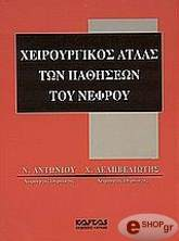 xeiroyrgikos atlas ton pathiseon toy nefroy photo