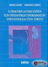 i praktiki antimetopisi ton oyrologikon problimaton photo