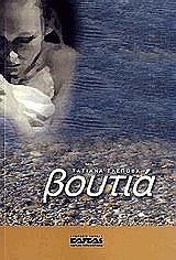 boytia photo