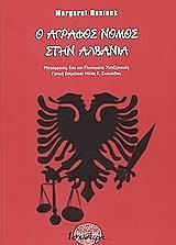 o agrafos nomos stin albania photo