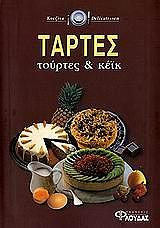 tartes toyrtes kai keik photo