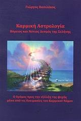 karmiki astrologia boreios kai notios desmos tis selinis photo