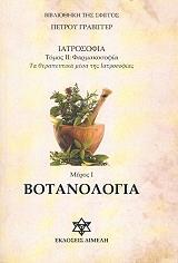 botanologia meros i photo