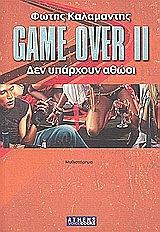 game over ii den yparxoyn athooi photo