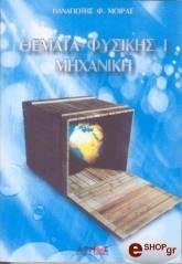 themata fysikis i mixaniki photo