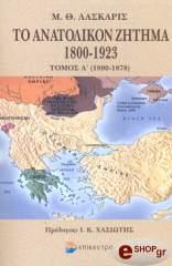 to anatolikon zitima 1800 1923 tomos a 1800 1878 photo