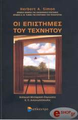 oi epistimes toy texnitoy photo