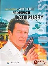 james bond epixeirisi octopussy photo