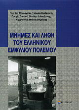 mnimes kai lithi toy ellinikoy emfylioy polemoy photo