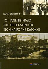 to panepistimio tis thessalonikis ston kairo tis katoxis photo