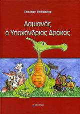 damianos o ypoxondrios drakos photo