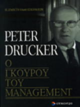 peter drucker o gkoyroy toy management photo